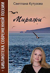 Светлана Кутузова - Миражи (сборник)