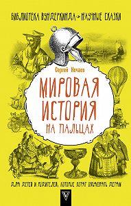 Сергей Юрьевич Нечаев -Мировая история на пальцах