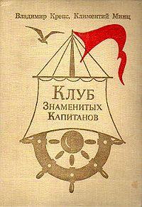 Владимир Крепс -Клуб Знаменитых Капитанов