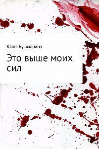 Юлия Бушмарина -Это выше моих сил