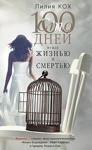 Лилия Кох -100 дней между жизнью и смертью