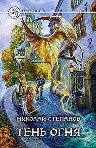 Николай Степанов -Тень огня