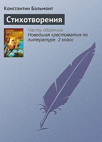Константин Бальмонт -Стихотворения