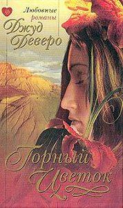 Джуд Деверо -Горный цветок
