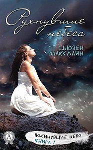 Сьюзен МакКлайн -Рухнувшие небеса