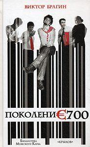 Виктор Брагин -Поколение 700