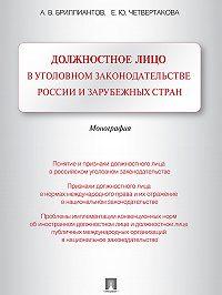 Елизавета Четвертакова -Должностное лицо в уголовном законодательстве России и зарубежных стран. Монография
