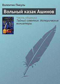 Валентин Пикуль - Вольный казак Ашинов