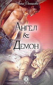 Анна Денисова -Ангел и Демон