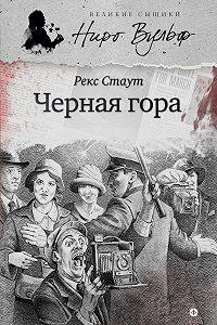 Рекс Стаут - Черная гора (сборник)