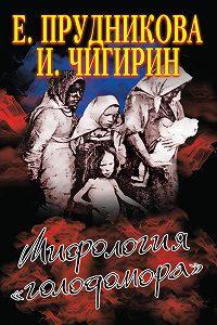 Иван Чигирин -Мифология «голодомора»