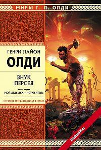 Генри Лайон Олди -Внук Персея. Мой дедушка – Истребитель