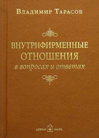 Владимир Тарасов -Внутрифирменные отношения в вопросах и ответах