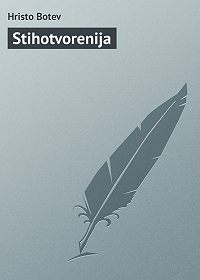 Hristo Botev -Stihotvorenija