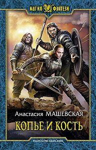 Анастасия Машевская -Копье и кость