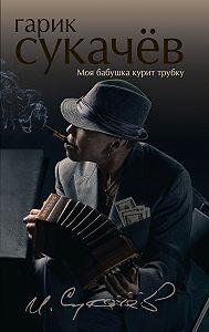 Гарик Сукачёв -Моя бабушка курит трубку