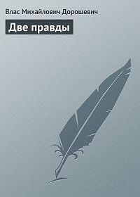 Влас Дорошевич -Две правды