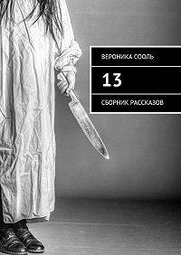 Вероника Сооль - 13. Сборник рассказов
