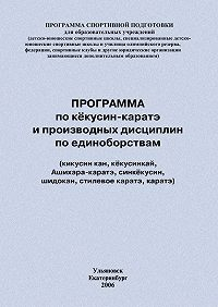 Евгений Головихин -Программа по кёкусин-каратэ и производных дисциплин по единоборствам