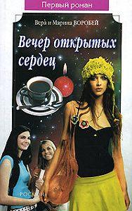 Вера и Марина Воробей -Вечер открытых сердец