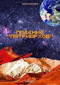Евгений Серебренников -Падение «Патриархов»