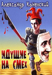 Александр Каневский - Идущие на смех
