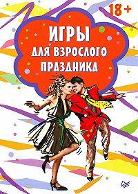 Сборник -Игры для взрослого праздника