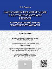 Екатерина Арапова - Экономическая интеграция в Восточноазиатском регионе