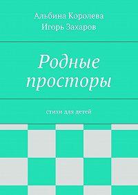 Альбина Королёва -Родные просторы. Стихи для детей