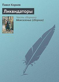 Павел Корнев -Ликвидаторы