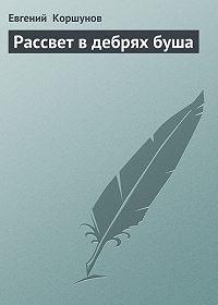 Евгений Коршунов -Рассвет в дебрях буша