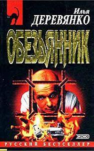 Илья Деревянко -«Обезьянник»