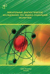Коллектив Авторов -Обязательные диагностические исследования при медико-социальной экспертизе