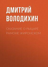 Дмитрий Володихин -Сказание о рыцаре Рамоне Жиронском