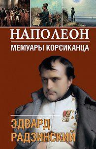 Эдвард Радзинский -Наполеон. Мемуары корсиканца