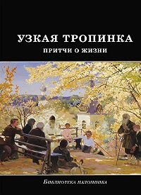 Татьяна Терещенко - Узкая тропинка. Притчи о жизни