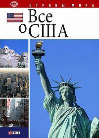 А. Ю. Хорошевский - Все о США