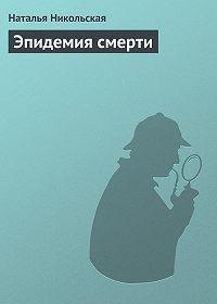 Наталья Никольская -Эпидемия смерти