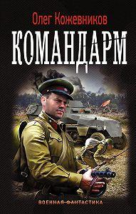 Олег Кожевников -Командарм
