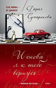 Дарья Сумарокова -И снова я к тебе вернусь…