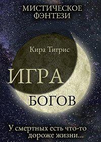 Кира Тигрис - Игра Богов