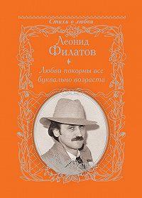 Леонид Филатов - Любви покорны все буквально возраста
