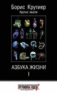 Борис Крутиер -Азбука жизни I