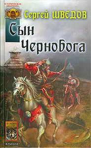 Сергей Шведов -Сын Чернобога