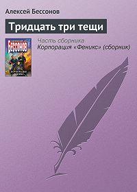 Алексей Бессонов -Тридцать три тещи