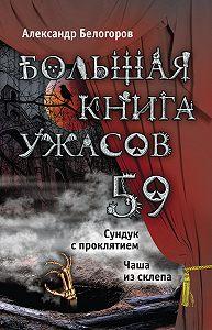 Александр Белогоров -Большая книга ужасов – 59 (сборник)