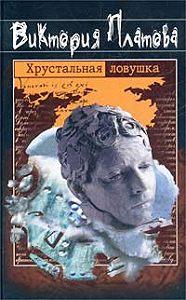Виктория Платова -Хрустальная ловушка