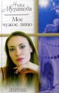 Ника Муратова -Мое чужое лицо