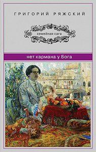 Григорий Ряжский -Нет кармана у Бога