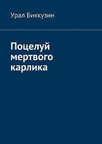 Урал Биккузин -Поцелуй мертвого карлика